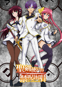 Seiken Tsukai no World Break Ne Zaman?'