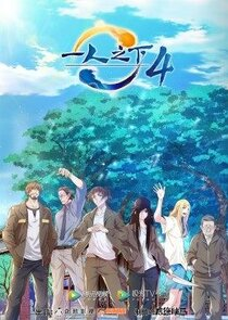 Hitori no Shita: The Outcast Ne Zaman?'