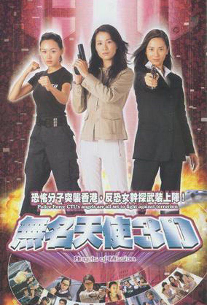 Angels of Mission 3D ne zaman
