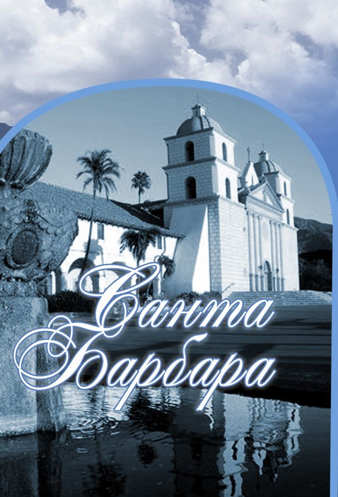 Santa Barbara ne zaman