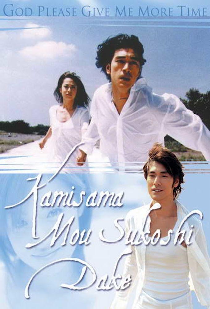 Kamisama Mou Sukoshi Dake ne zaman