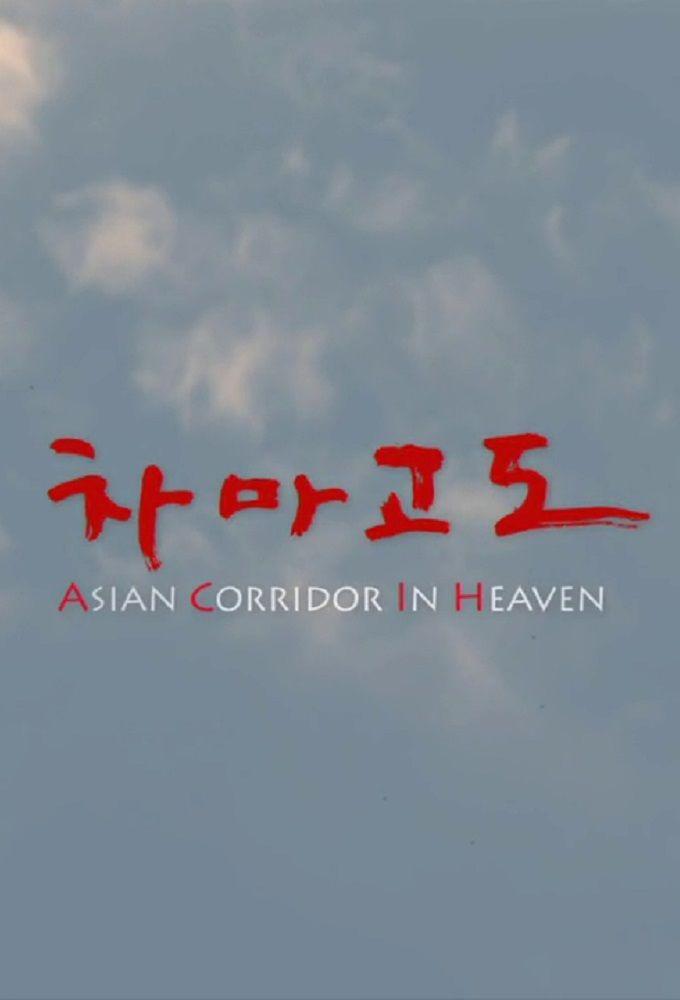 Asian Corridor in Heaven ne zaman