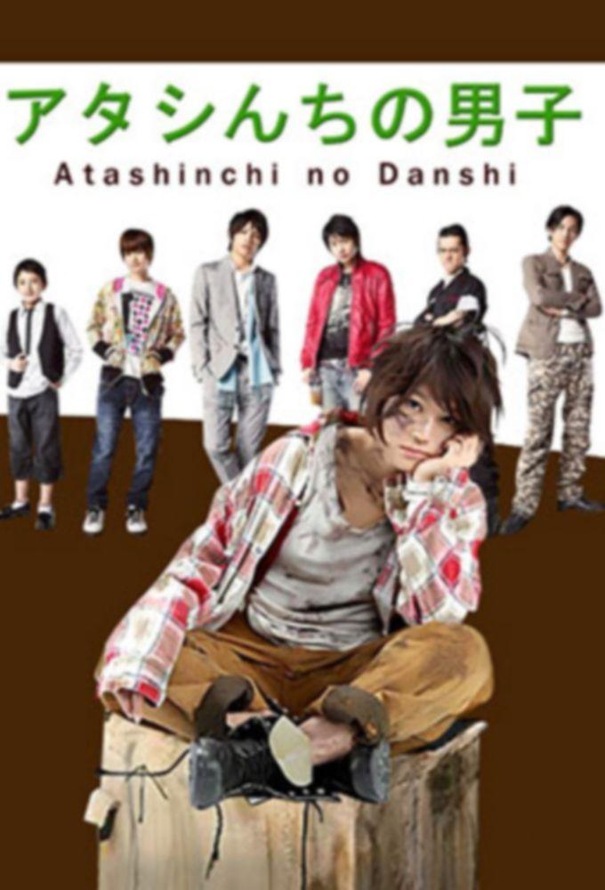 Atashinchi no Danshi ne zaman