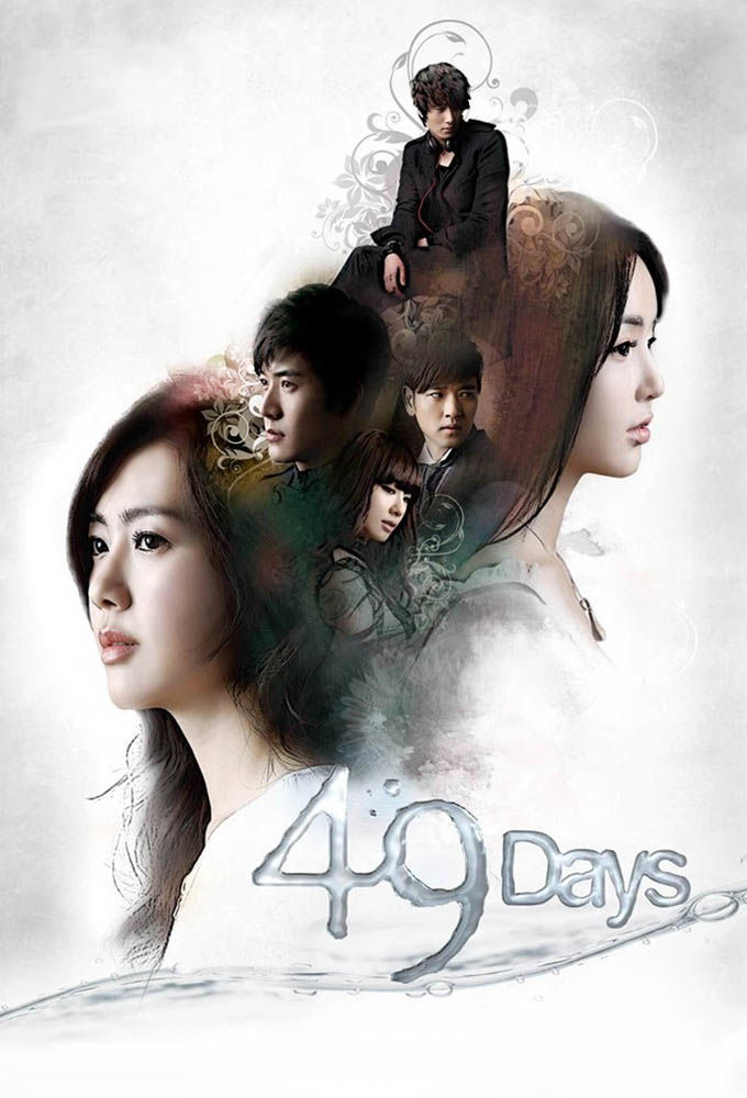 49 Days ne zaman