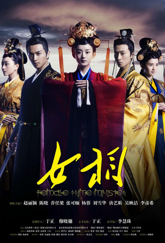 Legend of Lu Zhen ne zaman