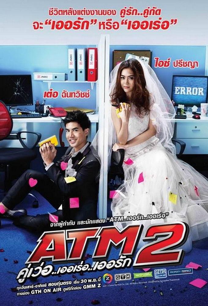 ATM 2 Romance Error ne zaman