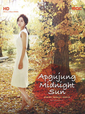 Apgujeong Midnight Sun ne zaman