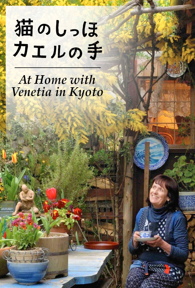 At Home with Venetia in Kyoto ne zaman