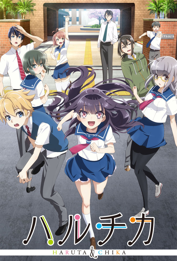 Haruchika: Haruta to Chika wa Seishun Suru ne zaman