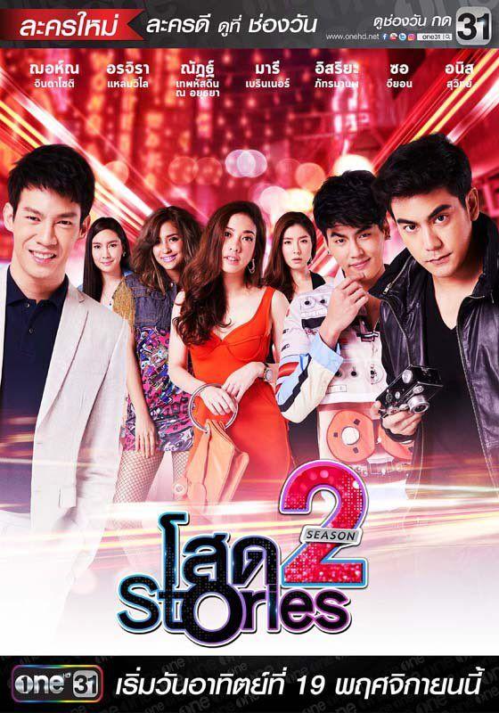 Bangkok Bachelors ne zaman