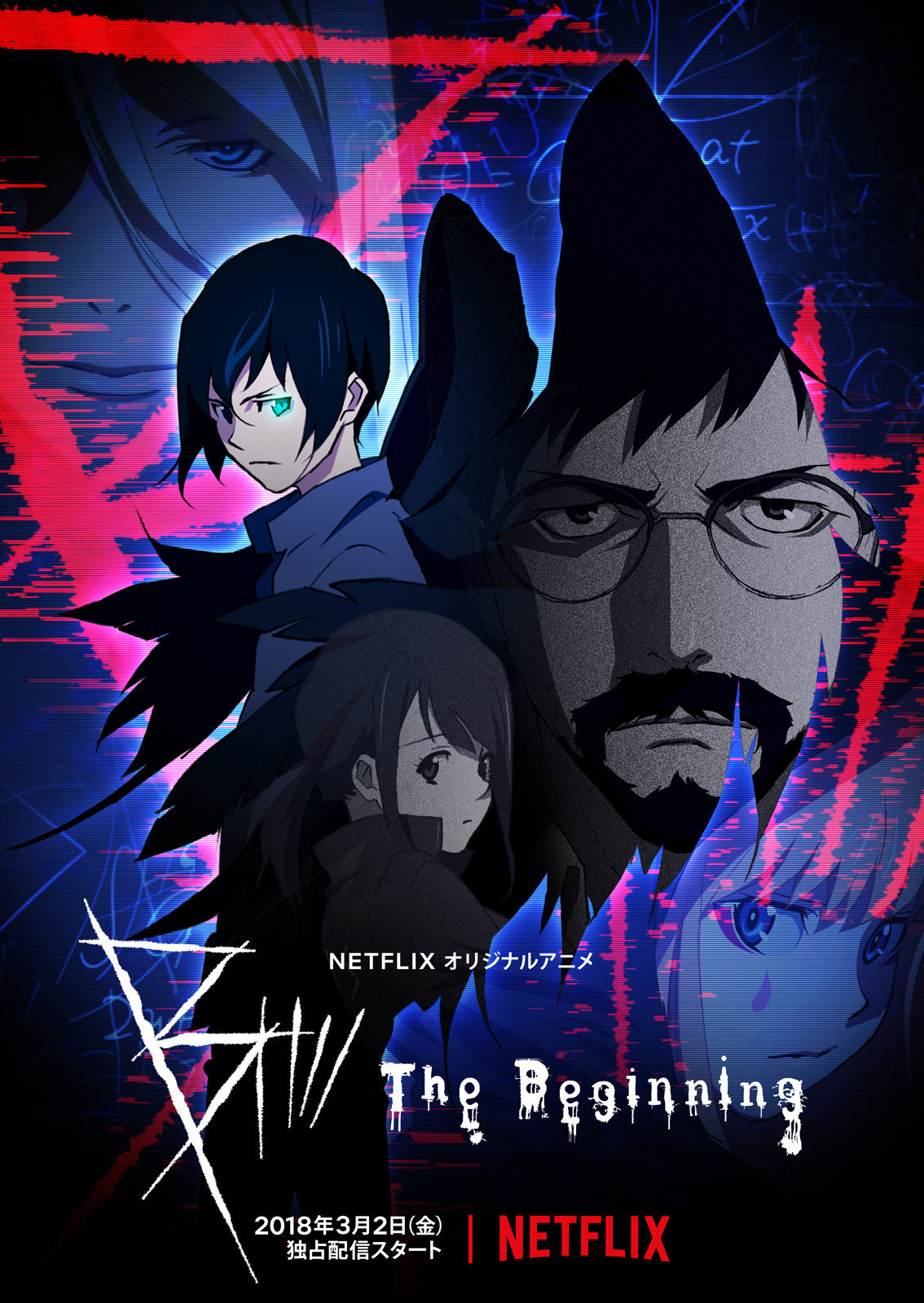 B: The Beginning ne zaman