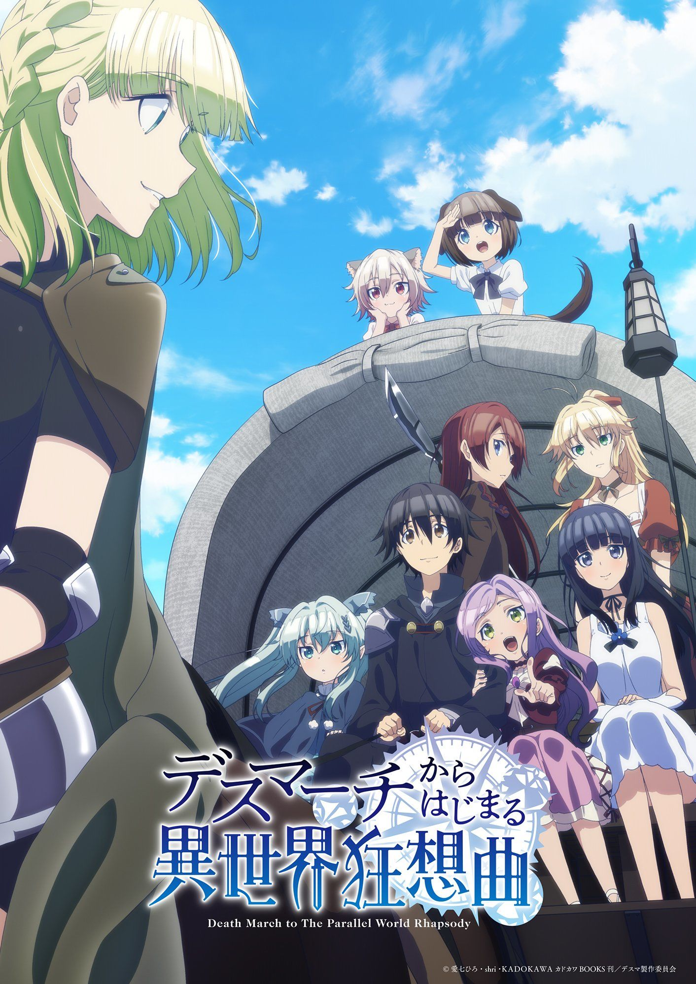 Death March to the Parallel World Rhapsody ne zaman