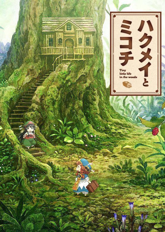 Hakumei to Mikochi: Tiny Little Life in the Woods ne zaman