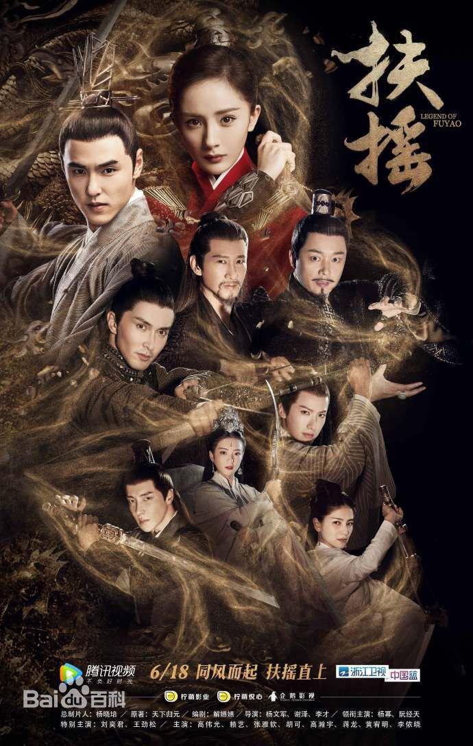 Legend of Fu Yao ne zaman