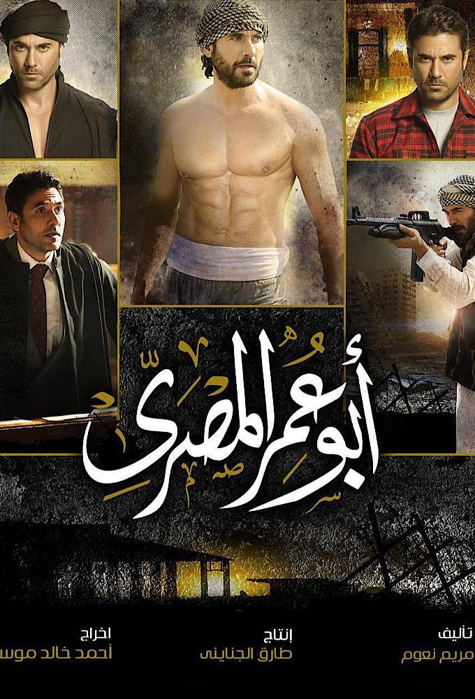 Abo Omar El-Masry ne zaman