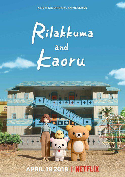 Rilakkuma and Kaoru ne zaman