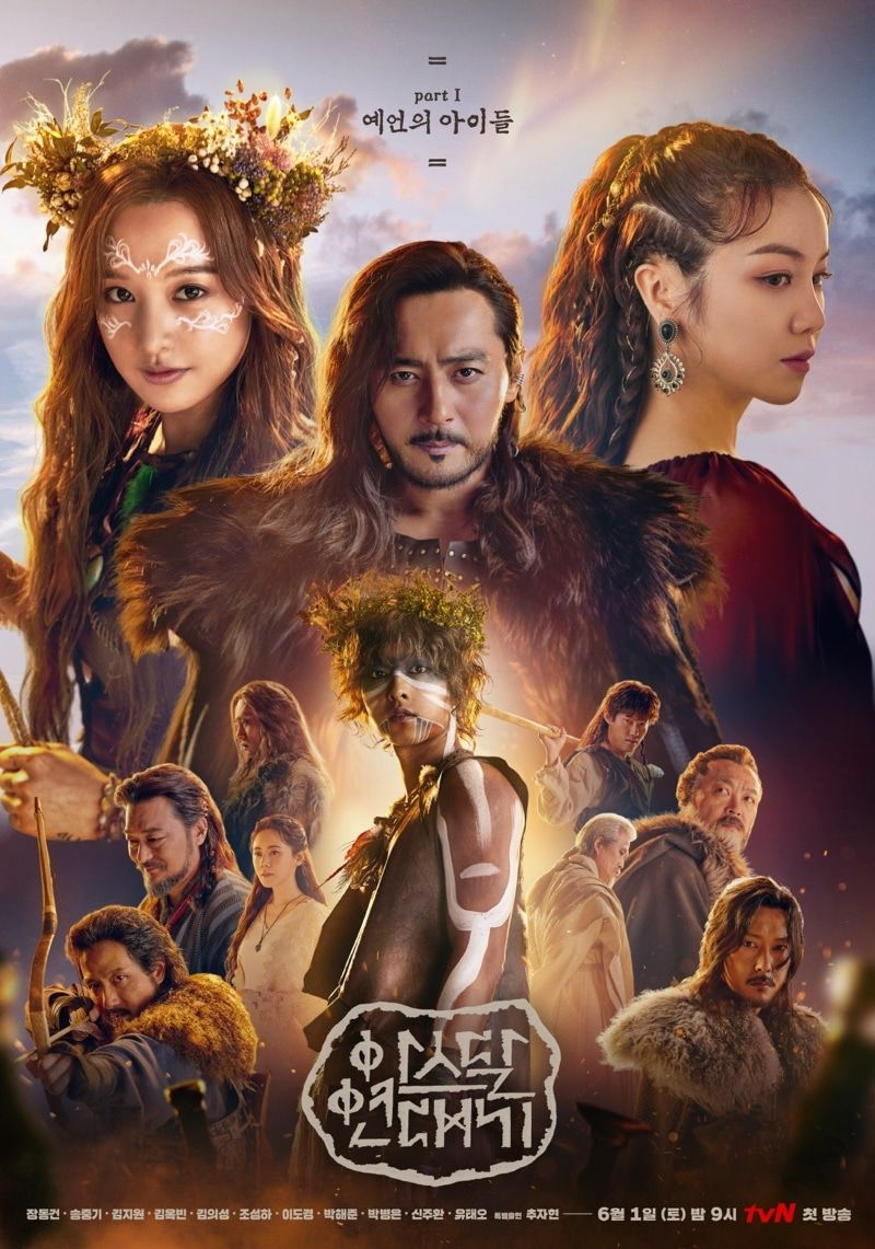 Arthdal Chronicles ne zaman