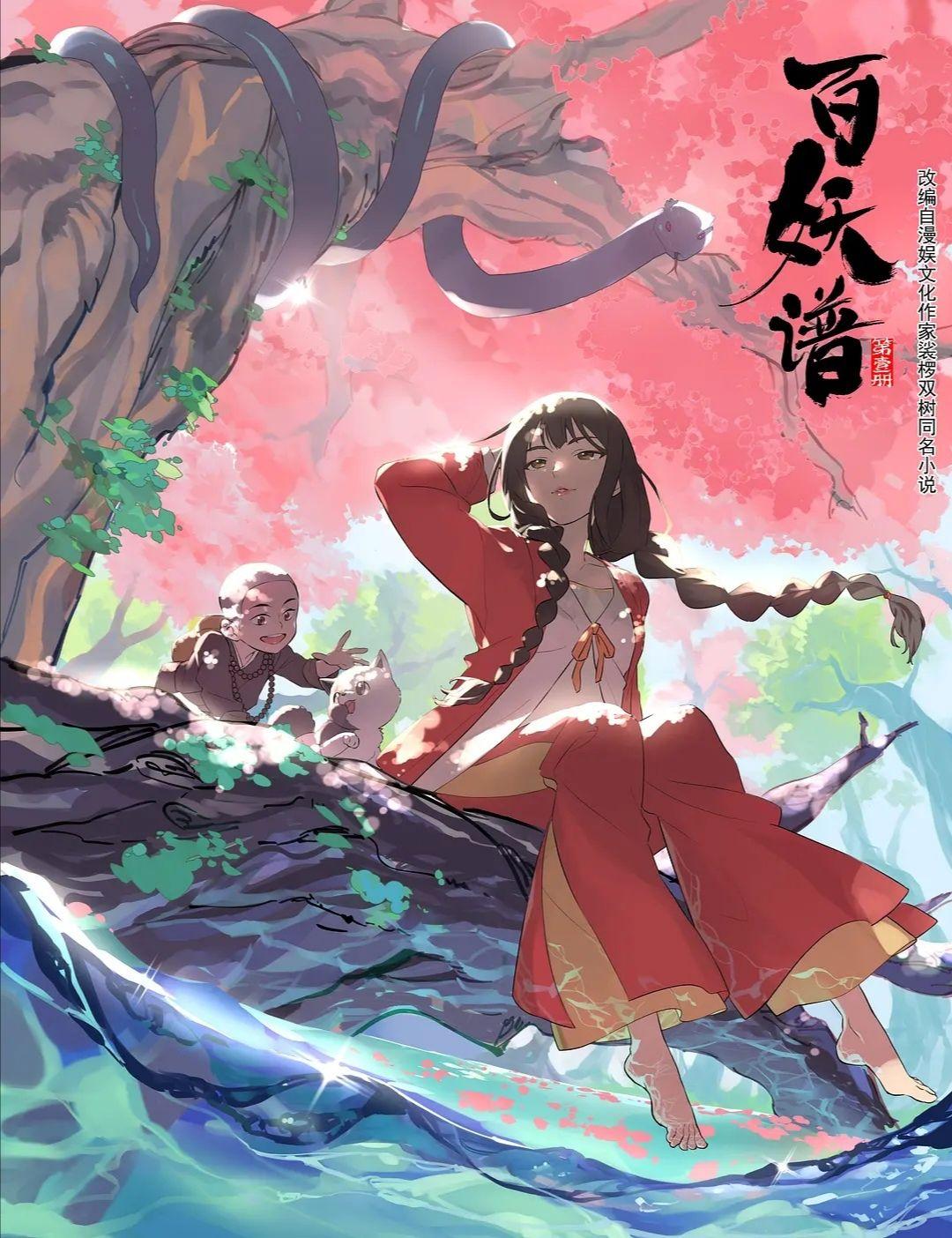 Bai Yao Pu ne zaman