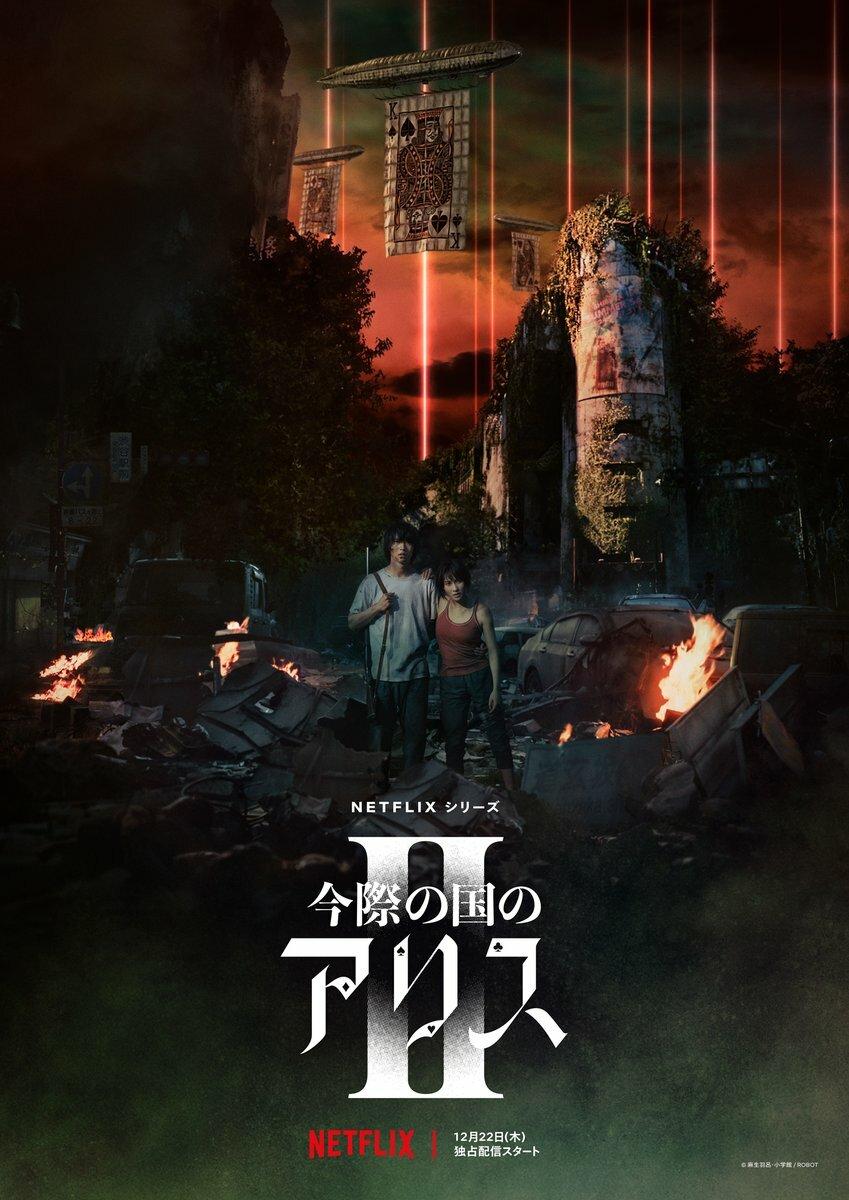 Alice in Borderland ne zaman