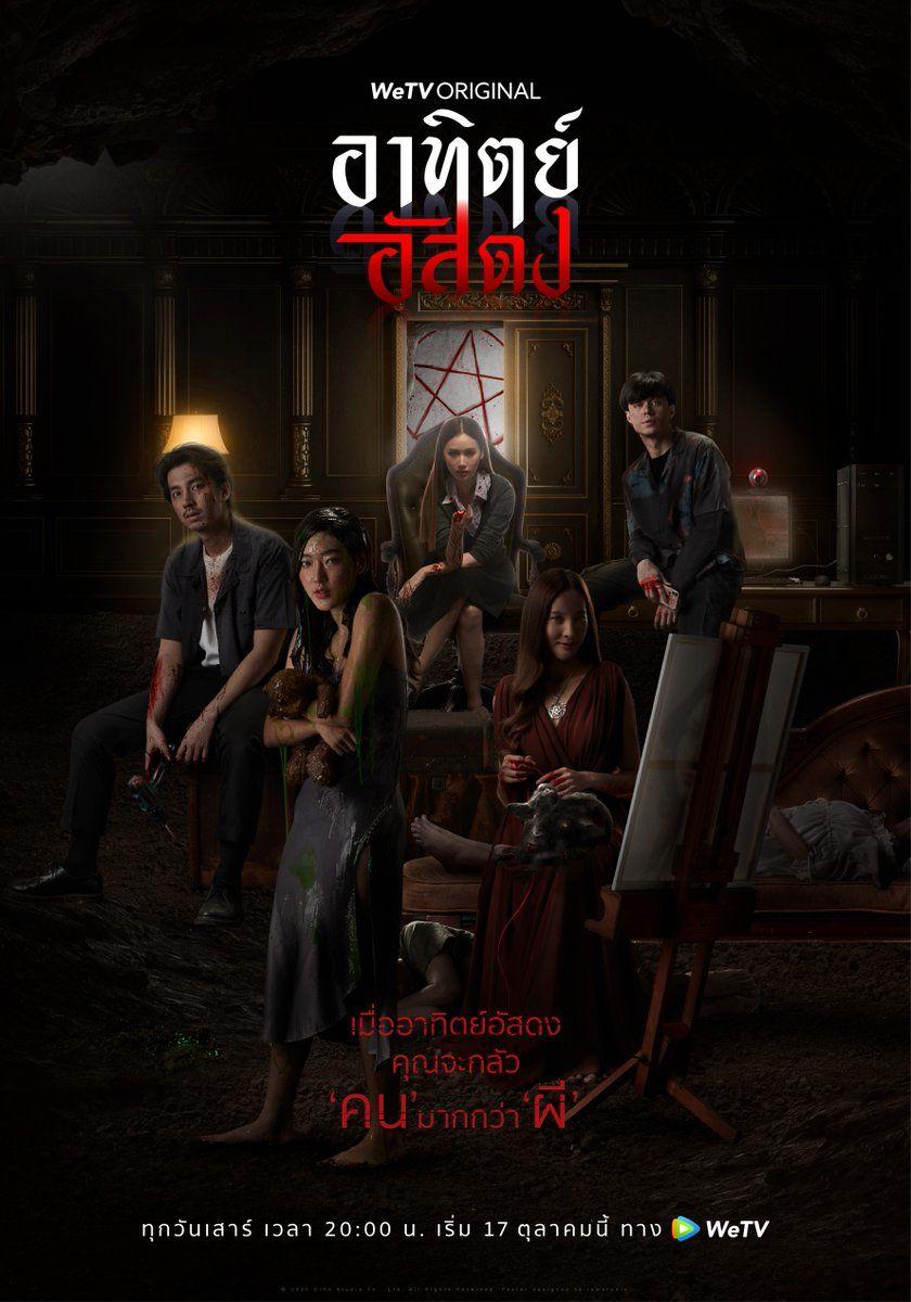 After Dark The Series ne zaman