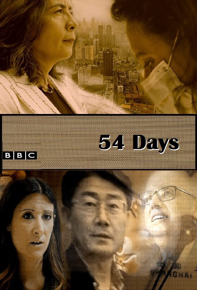 54 Days ne zaman