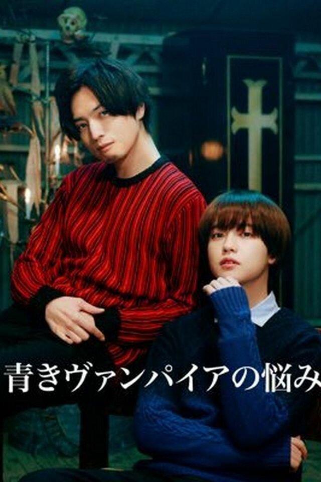 Aoki Vuanpaia no Nayami ne zaman
