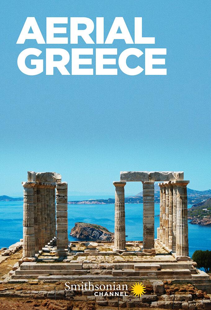 Aerial Greece ne zaman