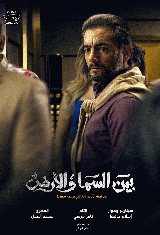 Bayn Al Sama Wa Al Ard ne zaman