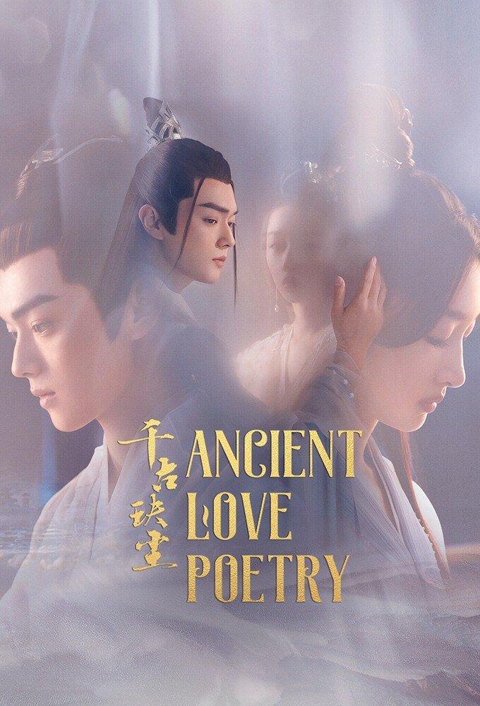 Ancient Love Poetry ne zaman