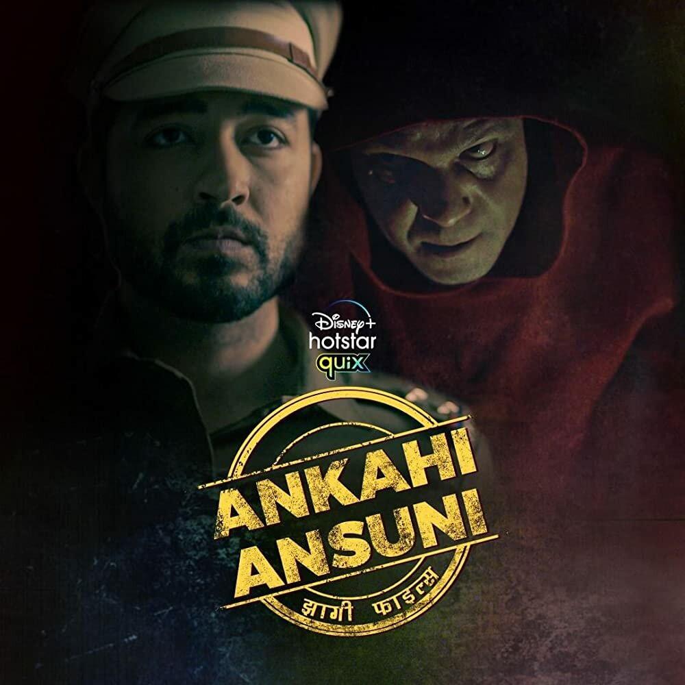 Ankahi Ansuni - Jhaagi Files ne zaman